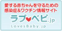 ラブべビ.jp 愛する赤ちゃんを守るための感染症&ワクチン情報サイト