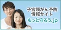 子宮頸がん予防情報サイト もっと守ろう.jp